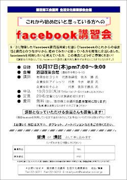 facebook講習会